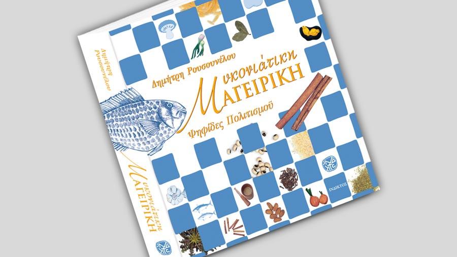 mykoniatikh-mageiriki-cover