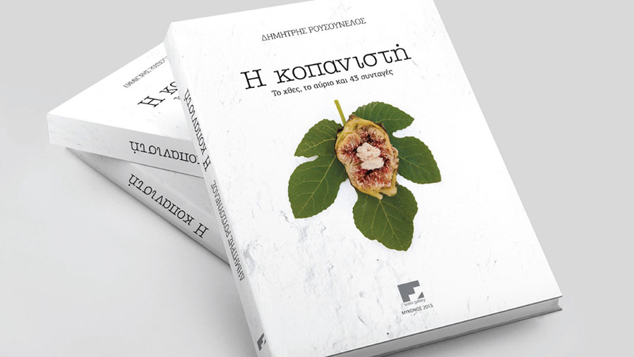 books-kopanisti-cover
